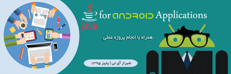 برنامه نویسی برای سیستم عامل اندروید - برنامه نویسی اندروید|برنامه ...... کارگاه آموزشی دوره برنامه نویسی آموزش اندروید با جاوا در شیراز .