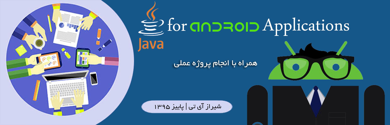 کارگاه آموزشی دوره برنامه نویسی آموزش اندروید با جاوا در شیراز ...کارگاه آموزشی دوره برنامه نویسی آموزش اندروید با جاوا در شیراز | Android , JAVA