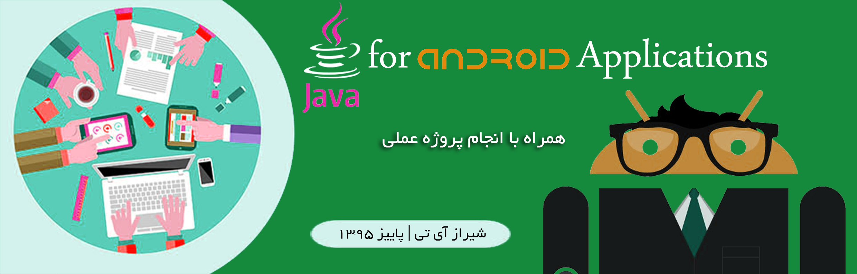 کارگاه آموزشی دوره برنامه نویسی آموزش اندروید با جاوا در شیراز ...برنامه نویسی سیستم عامل اندروید 4 با جاوا