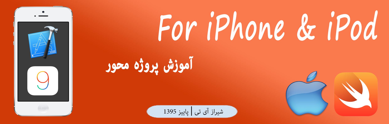دانلود کد برنامه نویسی اندروید - برنامه نویسی اندروید|برنامه نویسی ...آموزش کارگاه آموزشی دوره برنامه نویسی آموزش iOS با Swift در شیراز | iOS . ...