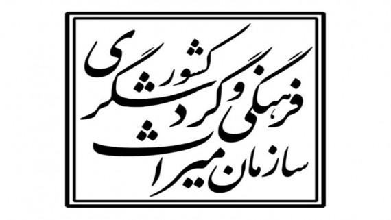 میراث فرهنگی فارس