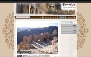 گردشگری میراث فرهنگی فارس