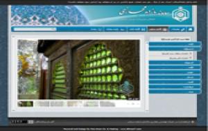سامانه بازدید مجازی اوقاف فارس
