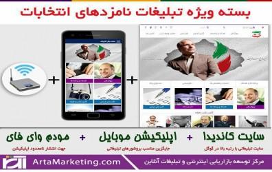 اپلیکیشن و وب سایت نامزد انتخاب
